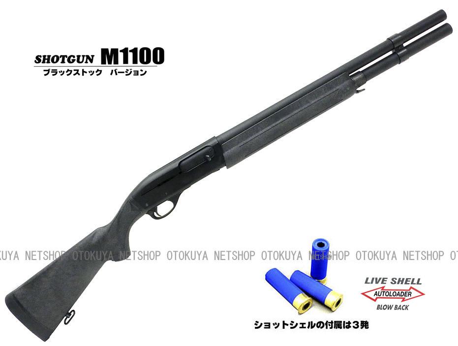 ガスショットガン レミントン M1100 (BV) ブラックバージョン【マルゼン】【ガスガン】【18才以上用】