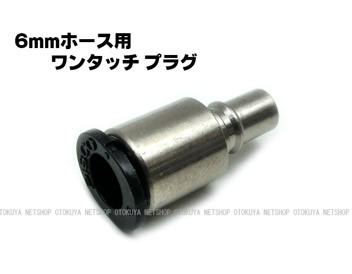 WEB限定 ワンタッチ メーカー直売 プラグ 6mmホース用 サンプロジェクト 外部ソース化 SP-26-6