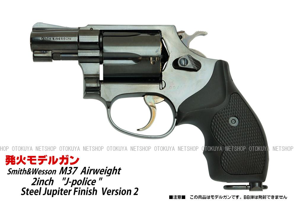 発火モデルガン S&W M37 Airweight J-Polic 2インチ スティールジュピター フィニッシュ バージョン2【タナカワークス TANAKA】【モデルガン】