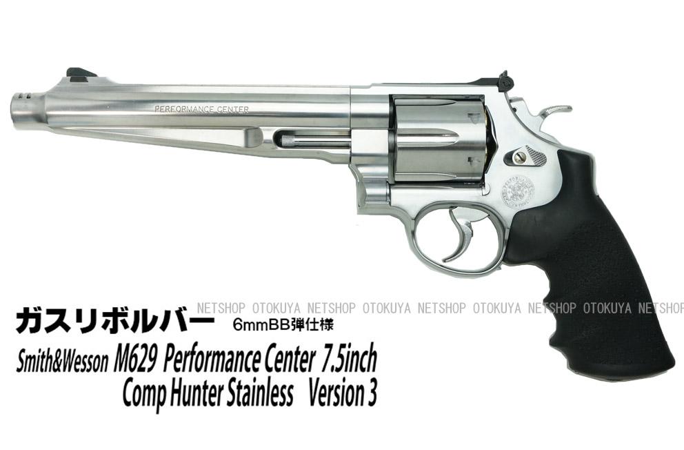 [4月11日 新発売]ガスリボルバー S&W M629 パフォーマンスセンター 7.5インチ Comp ハンター ステンレス Ver.3【タナカワークス TANAKA】【ガスガン】【18才以上用】