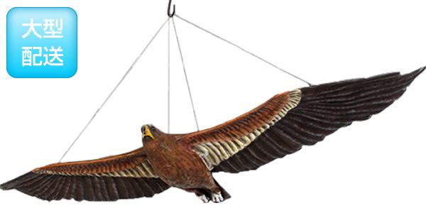 アニマルビッグフィギュアシリーズ【空を飛ぶ・ワシ】吊り下げ(等身大フィギュア)