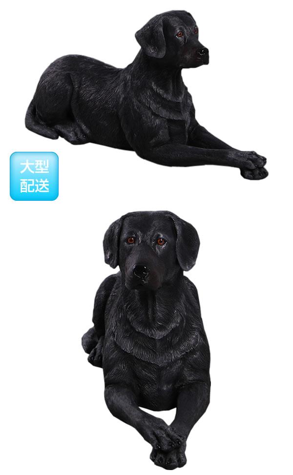 アニマルビッグフィギュアシリーズ【横たわる ラブラドール犬 黒】(等身大フィギュア)