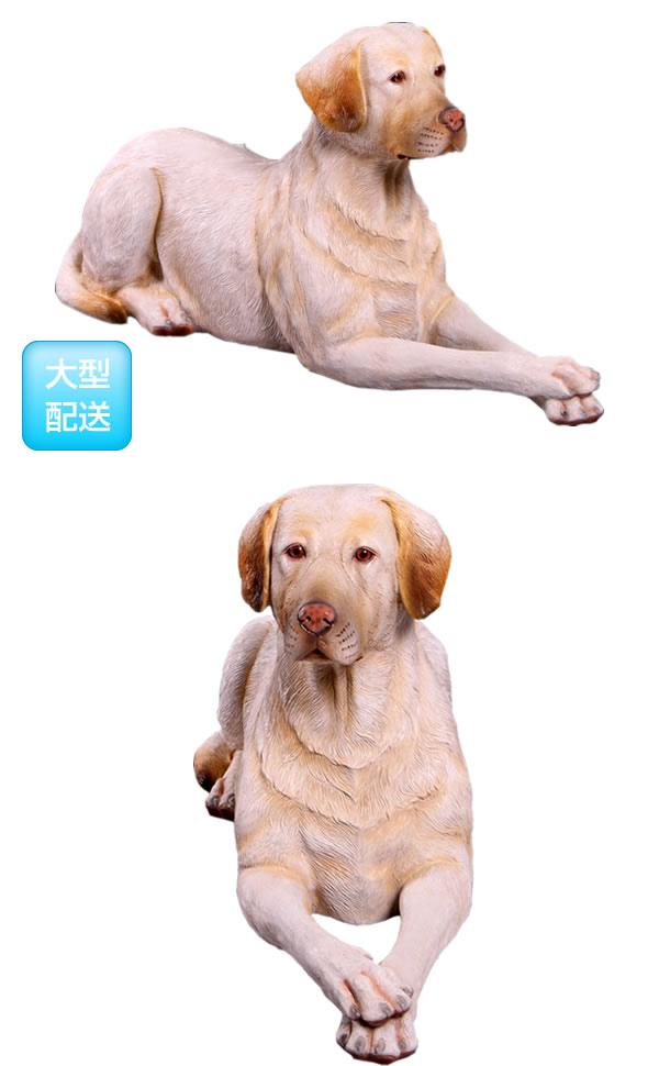 アニマルビッグフィギュアシリーズ【横たわる ラブラドール犬 ホワイト・イエロー】(等身大フィギュア)