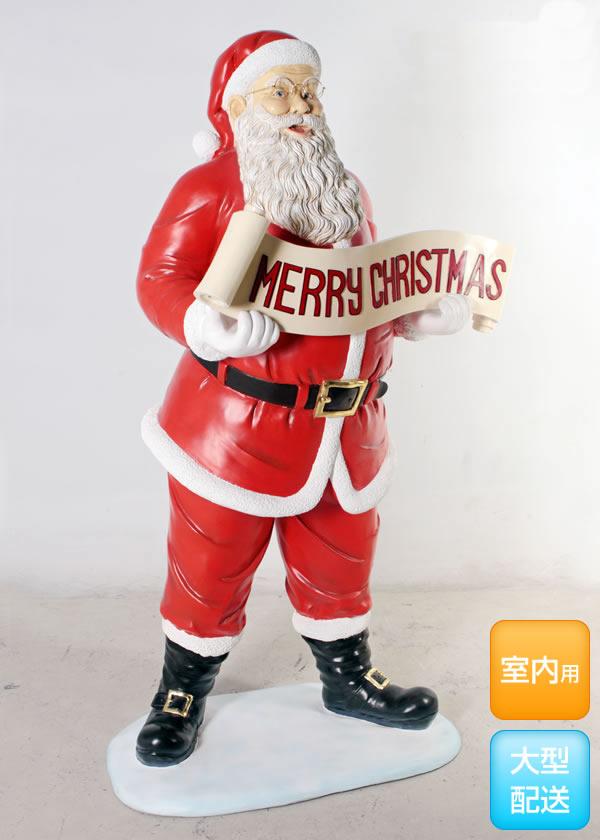 クリスマスを祝う サンタクロース(等身大フィギュア)
