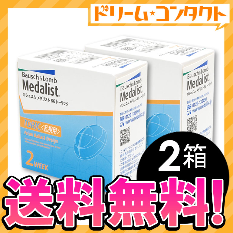 ◆ ◆ medalist 66 toric 2 box set (both 3 months min) and astigmatism for 2 weeks using contact lenses throw