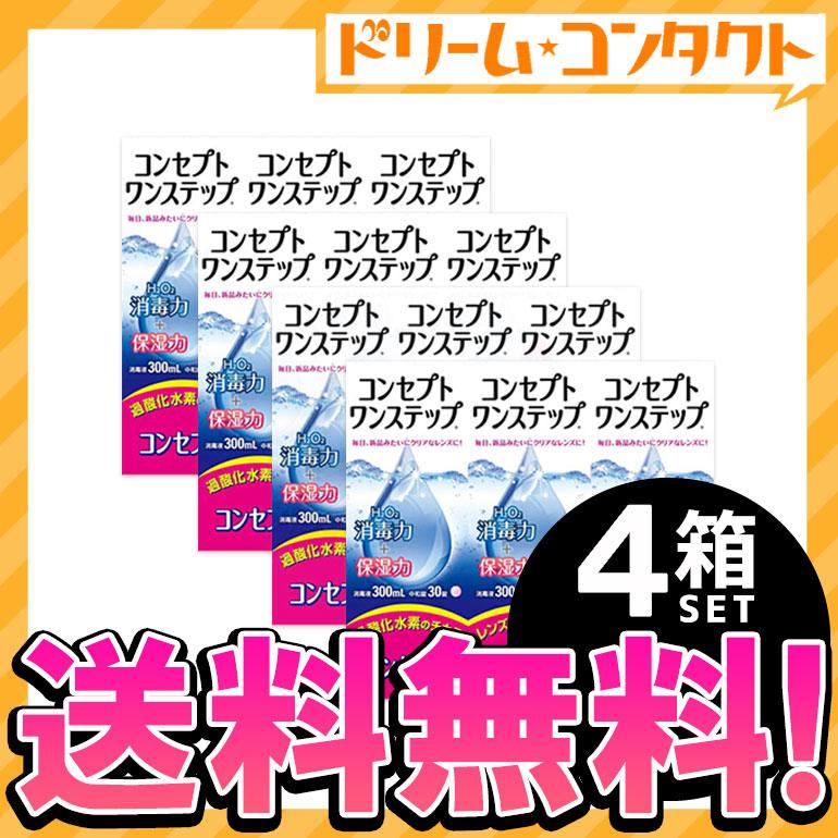 エントリーでポイント5倍!【送料無料】コンセプトワンステップトリプルパック(300ml×3本)4箱セット ソフトレンズ用洗浄・消毒液 AMO