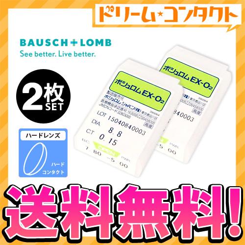 エントリーでポイント5倍!【送料無料】ボシュロムEX-O2 ハードコンタクトレンズ 2枚セット B&L