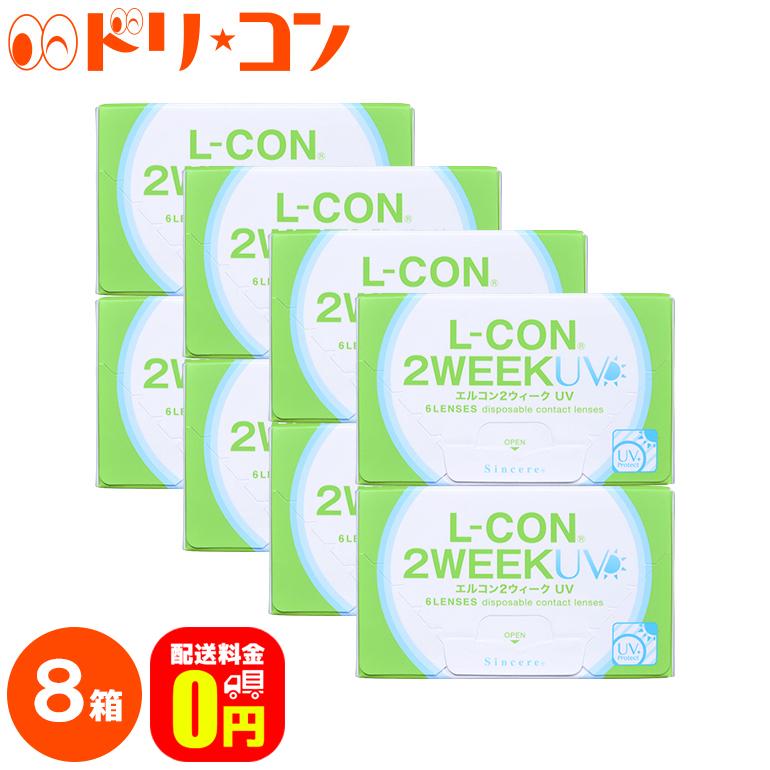 【送料無料】エルコン2ウィークUV 1箱6枚入 8箱セット シンシア / 2週間使い捨てコンタクトレンズ【2week】【lcon】