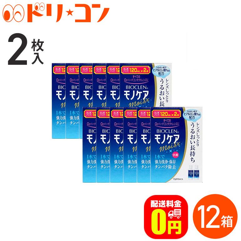 【送料無料】バイオクレンモノケアモイスト(120mL×2)12箱セット ハードレンズ用1液型つけおき洗浄システム オフテクス