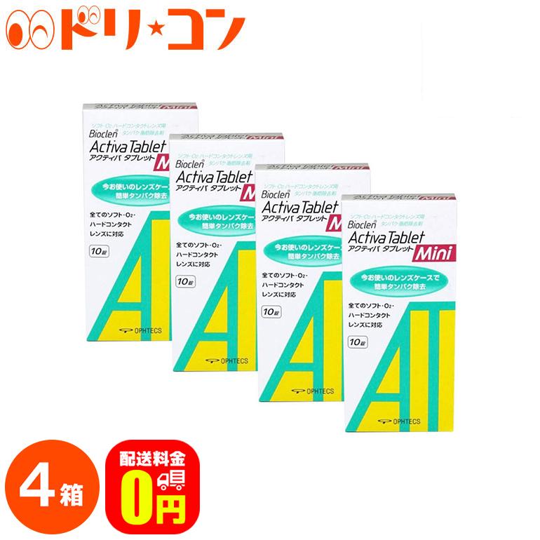 . 【送料無料】アクティバタブレットミニ10錠 4箱セット ソフト&ハードレンズ用タンパク除去剤 オフテクス