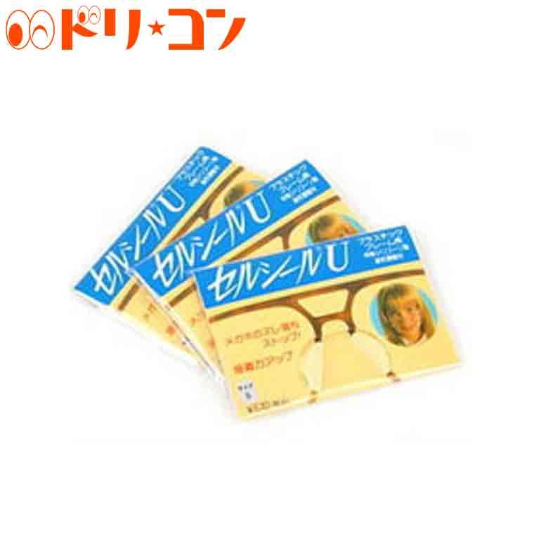 ◆メール便送料無料◆セルシールU 3枚セット ネコポス【鼻あて部分がプラスチックの場合メガネずり落ち防止】