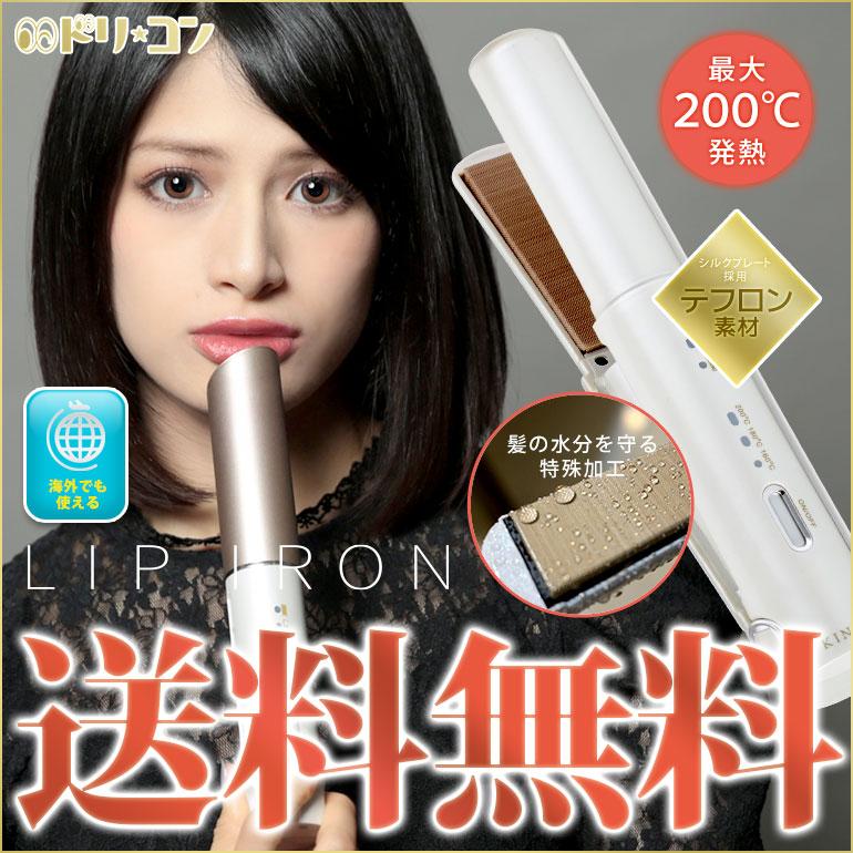 【送料無料】リップアイロン LIP IRON コードレスストレートヘアアイロン / DS058 コテ 最大200℃ テフロン素材 シルクプレート USB充電 リチウムイオン電池 コンパクト 海外でも使用可能 KINUJO