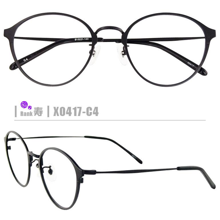 【送料無料】寿ネコメガネ【X0417-C4】(メタルフレーム+1.60非球面薄型レンズ+メガネ拭き+ケース付き)黒系※素材の特性上、顔幅・奥行の調整は出来ません。