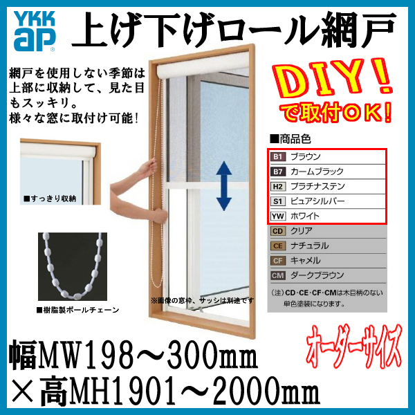 YKK 網戸 [アルミ色] 上げ下げロール網戸 オーダーサイズ 出来幅MW198-300mm 出来高MH1901-2000mm YKKap 虫除け 通風 サッシ アルミサッシ DIY