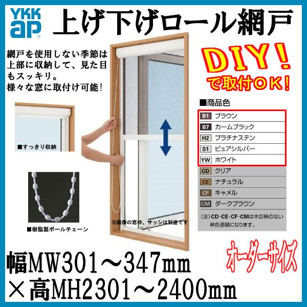 網戸を使用しない季節は上部に収納して、見た目もスッキリ。様々な窓に取付け可能。 張替え ネット ストッパー 窓用 テラス用 虫よけ 戸車 ロック フィルター 【エントリーでP10倍 12/31まで】YKK 網戸 [アルミ色] 上げ下げロール網戸 オーダーサイズ 出来幅MW301-347mm 出来高MH2301-2400mm YKKap 虫除け 通風 サッシ アルミサッシ DIY ドリーム