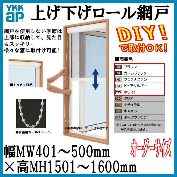 YKK 網戸 [アルミ色] 上げ下げロール網戸 オーダーサイズ 出来幅MW401-500mm 出来高MH1501-1600mm YKKap 虫除け 通風 サッシ アルミサッシ DIY