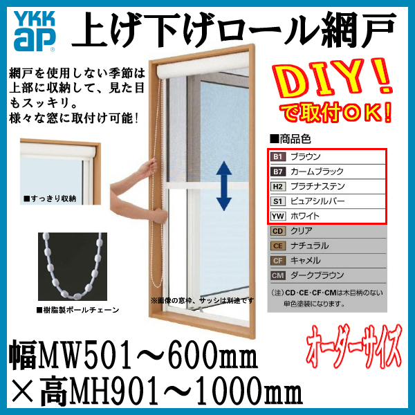 YKK 網戸 [アルミ色] 上げ下げロール網戸 オーダーサイズ 出来幅MW501-600mm 出来高MH901-1000mm YKKap 虫除け 通風 サッシ アルミサッシ DIY