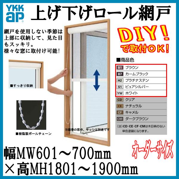 網戸を使用しない季節は上部に収納して、見た目もスッキリ。様々な窓に取付け可能。 張替え ネット ストッパー 窓用 テラス用 虫よけ 戸車 ロック フィルター YKK 網戸 [アルミ色] 上げ下げロール網戸 オーダーサイズ 出来幅MW601-700mm 出来高MH1801-1900mm YKKap 虫除け 通風 サッシ アルミサッシ DIY ドリーム