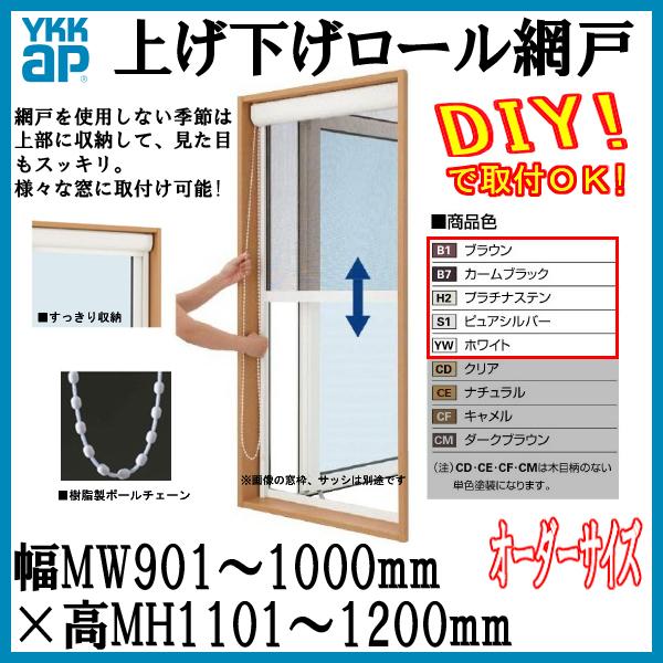 網戸を使用しない季節は上部に収納して、見た目もスッキリ。様々な窓に取付け可能。 張替え ネット ストッパー 窓用 テラス用 虫よけ 戸車 ロック フィルター 【エントリーでP10倍 12/31まで】YKK 網戸 [アルミ色] 上げ下げロール網戸 オーダーサイズ 出来幅MW901-1000mm 出来高MH1101-1200mm YKKap 虫除け 通風 サッシ アルミサッシ DIY ドリーム