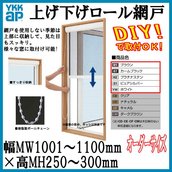 網戸を使用しない季節は上部に収納して、見た目もスッキリ。様々な窓に取付け可能。 張替え ネット ストッパー 窓用 テラス用 虫よけ 戸車 ロック フィルター YKK 網戸 [アルミ色] 上げ下げロール網戸 オーダーサイズ 出来幅MW1001-1100mm 出来高MH250-300mm YKKap 虫除け 通風 サッシ アルミサッシ DIY ドリーム