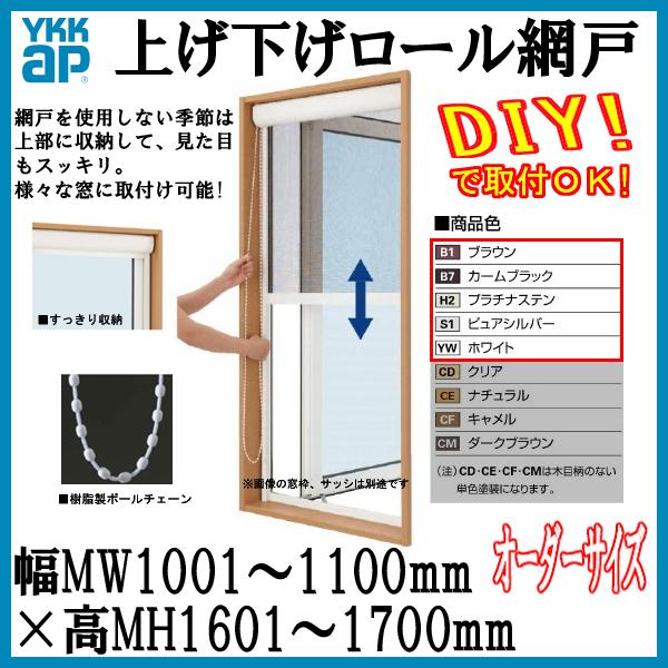 網戸を使用しない季節は上部に収納して、見た目もスッキリ。様々な窓に取付け可能。 張替え ネット ストッパー 窓用 テラス用 虫よけ 戸車 ロック フィルター 【エントリーでP10倍 12/31まで】YKK 網戸 [アルミ色] 上げ下げロール網戸 オーダーサイズ 出来幅MW1001-1100mm 出来高MH1601-1700mm YKKap 虫除け 通風 サッシ アルミサッシ DIY ドリーム
