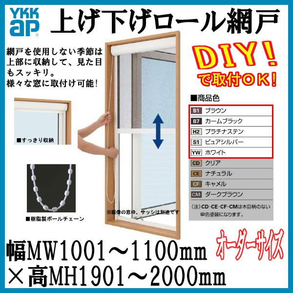 YKK 網戸 [アルミ色] 上げ下げロール網戸 オーダーサイズ 出来幅MW1001-1100mm 出来高MH1901-2000mm YKKap 虫除け 通風 サッシ アルミサッシ DIY