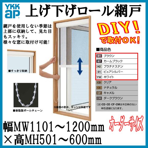 YKK 網戸 [アルミ色] 上げ下げロール網戸 オーダーサイズ 出来幅MW1101-1200mm 出来高MH501-600mm YKKap 虫除け 通風 サッシ アルミサッシ DIY