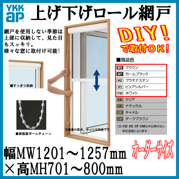 網戸を使用しない季節は上部に収納して、見た目もスッキリ。様々な窓に取付け可能。 張替え ネット ストッパー 窓用 テラス用 虫よけ 戸車 ロック フィルター 【エントリーでP10倍 12/31まで】YKK 網戸 [アルミ色] 上げ下げロール網戸 オーダーサイズ 出来幅MW1201-1257mm 出来高MH701-800mm YKKap 虫除け 通風 サッシ アルミサッシ DIY ドリーム