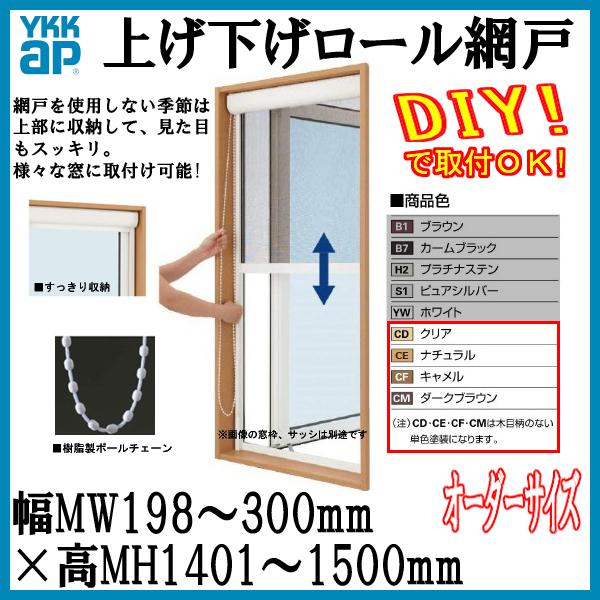 YKK 網戸 [単色塗装] 上げ下げロール網戸 オーダーサイズ 出来幅MW198-300mm 出来高MH1401-1500mm YKKap 虫除け 通風 サッシ アルミサッシ DIY