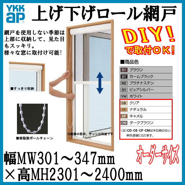 網戸を使用しない季節は上部に収納して、見た目もスッキリ。様々な窓に取付け可能。 張替え ネット ストッパー 窓用 テラス用 虫よけ 戸車 ロック フィルター 【エントリーでP10倍 12/31まで】YKK 網戸 [単色塗装] 上げ下げロール網戸 オーダーサイズ 出来幅MW301-347mm 出来高MH2301-2400mm YKKap 虫除け 通風 サッシ アルミサッシ DIY ドリーム