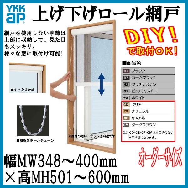 YKK 網戸 [単色塗装] 上げ下げロール網戸 オーダーサイズ 出来幅MW348-400mm 出来高MH501-600mm YKKap 虫除け 通風 サッシ アルミサッシ DIY