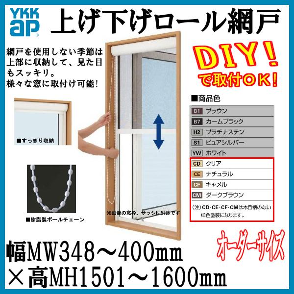 YKK 網戸 [単色塗装] 上げ下げロール網戸 オーダーサイズ 出来幅MW348-400mm 出来高MH1501-1600mm YKKap 虫除け 通風 サッシ アルミサッシ DIY
