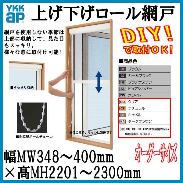 YKK 網戸 [単色塗装] 上げ下げロール網戸 オーダーサイズ 出来幅MW348-400mm 出来高MH2201-2300mm YKKap 虫除け 通風 サッシ アルミサッシ DIY