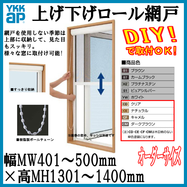 YKK 網戸 [単色塗装] 上げ下げロール網戸 オーダーサイズ 出来幅MW401-500mm 出来高MH1301-1400mm YKKap 虫除け 通風 サッシ アルミサッシ DIY