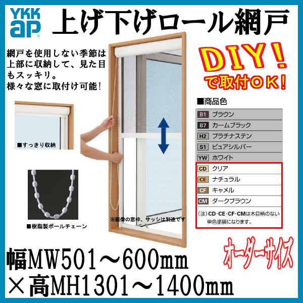 網戸を使用しない季節は上部に収納して、見た目もスッキリ。様々な窓に取付け可能。 張替え ネット ストッパー 窓用 テラス用 虫よけ 戸車 ロック フィルター YKK 網戸 [単色塗装] 上げ下げロール網戸 オーダーサイズ 出来幅MW501-600mm 出来高MH1301-1400mm YKKap 虫除け 通風 サッシ アルミサッシ DIY ドリーム