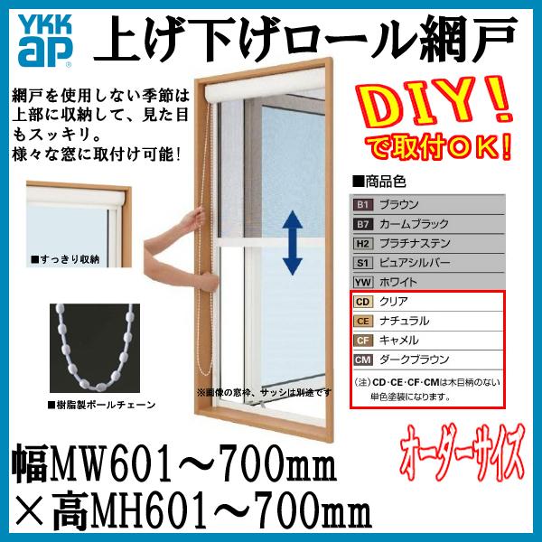 YKK 網戸 [単色塗装] 上げ下げロール網戸 オーダーサイズ 出来幅MW601-700mm 出来高MH601-700mm YKKap 虫除け 通風 サッシ アルミサッシ DIY