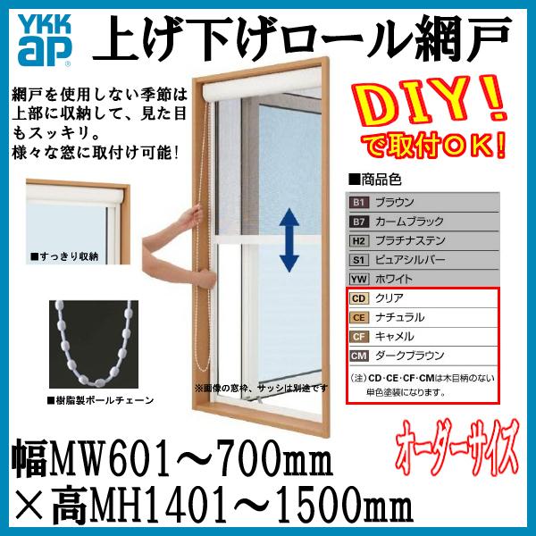YKK 網戸 [単色塗装] 上げ下げロール網戸 オーダーサイズ 出来幅MW601-700mm 出来高MH1401-1500mm YKKap 虫除け 通風 サッシ アルミサッシ DIY