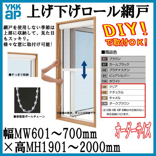 網戸を使用しない季節は上部に収納して、見た目もスッキリ。様々な窓に取付け可能。 張替え ネット ストッパー 窓用 テラス用 虫よけ 戸車 ロック フィルター 【エントリーでP10倍 12/31まで】YKK 網戸 [単色塗装] 上げ下げロール網戸 オーダーサイズ 出来幅MW601-700mm 出来高MH1901-2000mm YKKap 虫除け 通風 サッシ アルミサッシ DIY ドリーム