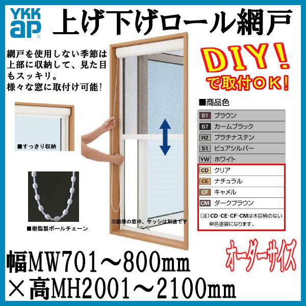 網戸を使用しない季節は上部に収納して、見た目もスッキリ。様々な窓に取付け可能。 張替え ネット ストッパー 窓用 テラス用 虫よけ 戸車 ロック フィルター YKK 網戸 [単色塗装] 上げ下げロール網戸 オーダーサイズ 出来幅MW701-800mm 出来高MH2001-2100mm YKKap 虫除け 通風 サッシ アルミサッシ DIY ドリーム