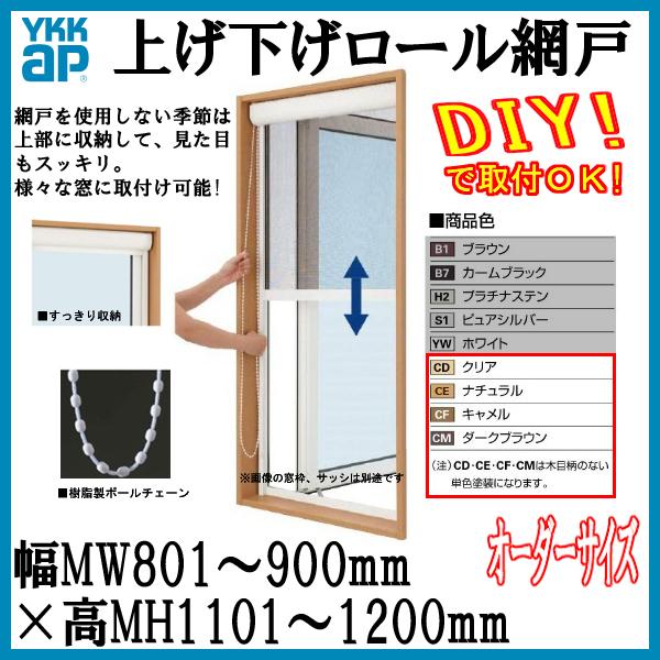 YKK 網戸 [単色塗装] 上げ下げロール網戸 オーダーサイズ 出来幅MW801-900mm 出来高MH1101-1200mm YKKap 虫除け 通風 サッシ アルミサッシ DIY