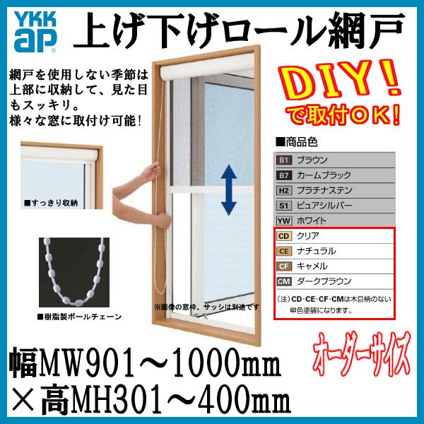 YKK 網戸 [単色塗装] 上げ下げロール網戸 オーダーサイズ 出来幅MW901-1000mm 出来高MH301-400mm YKKap 虫除け 通風 サッシ アルミサッシ DIY