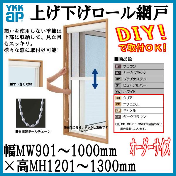 YKK 網戸 [単色塗装] 上げ下げロール網戸 オーダーサイズ 出来幅MW901-1000mm 出来高MH1201-1300mm YKKap 虫除け 通風 サッシ アルミサッシ DIY