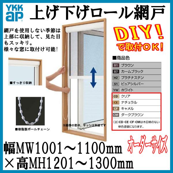 YKK 網戸 [単色塗装] 上げ下げロール網戸 オーダーサイズ 出来幅MW1001-1100mm 出来高MH1201-1300mm YKKap 虫除け 通風 サッシ アルミサッシ DIY