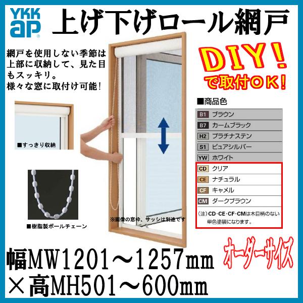 YKK 網戸 [単色塗装] 上げ下げロール網戸 オーダーサイズ 出来幅MW1201-1257mm 出来高MH501-600mm YKKap 虫除け 通風 サッシ アルミサッシ DIY