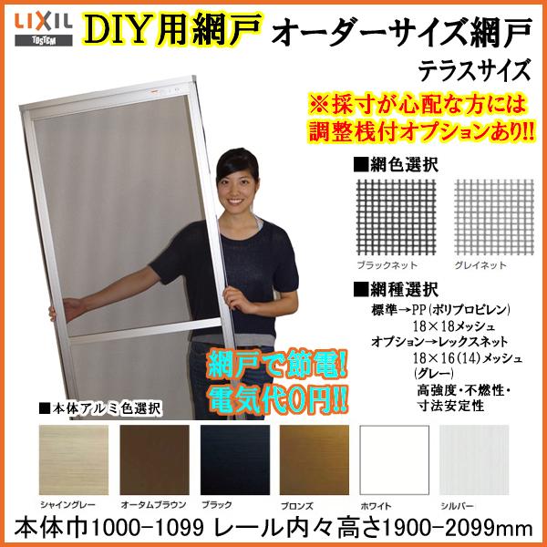 TS網戸 LIXIL/TOSTEM オーダーサイズ テラスサイズ 3枚建・4枚建用2枚セット 本体巾1000-1099mm(1枚あたり) レール内々高さ1900-2099mm 調整桟付オプションあり[TS網戸][あみど][アミド][アミ戸][あみ戸]