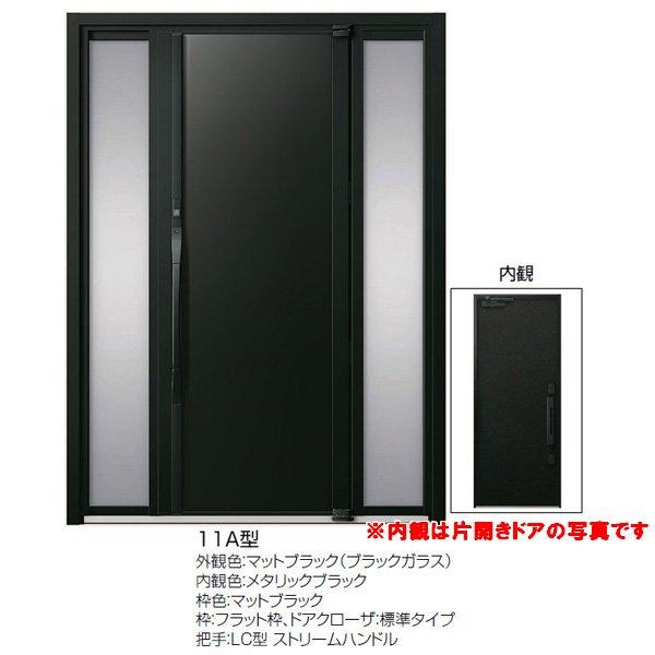 高級断熱玄関ドア アヴァントス 11A型 両袖ドア マットブラック リクシル トステム LIXIL TOSTEM アルミサッシ 玄関ドア AVANTOS ドリーム