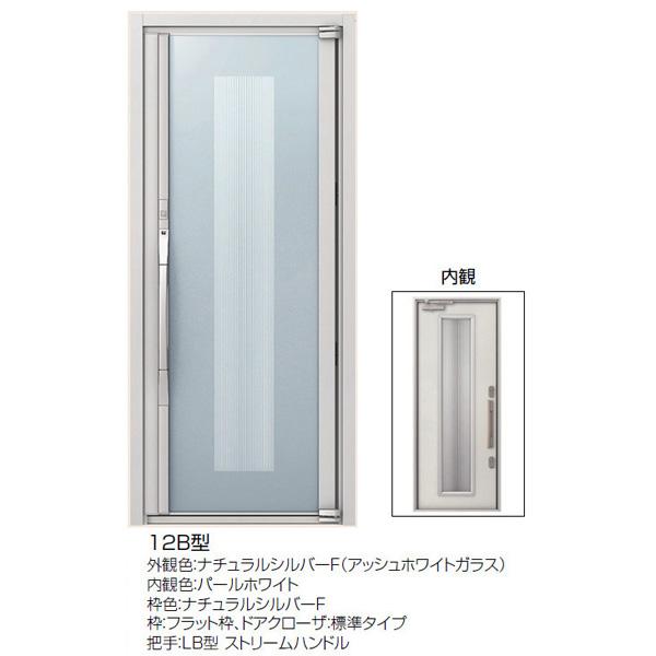 高級断熱玄関ドア アヴァントス 12B型 片開きドア ナチュラルシルバーF リクシル トステム LIXIL TOSTEM アルミサッシ 玄関ドア AVANTOS ドリーム