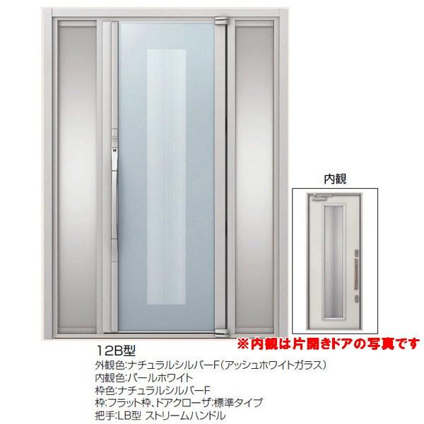 高級断熱玄関ドア アヴァントス 12B型 両袖ドア ナチュラルシルバーF リクシル トステム LIXIL TOSTEM アルミサッシ 玄関ドア AVANTOS ドリーム