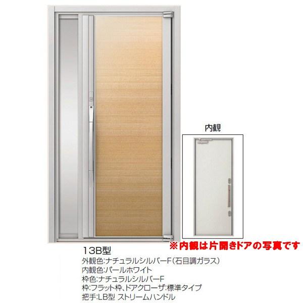 高級断熱玄関ドア アヴァントス 13B型 片袖ドア ナチュラルシルバーF リクシル トステム LIXIL TOSTEM アルミサッシ 玄関ドア AVANTOS ドリーム