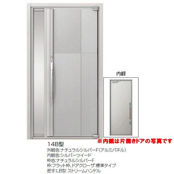 高級断熱玄関ドア アヴァントス 14B型 片袖ドア ナチュラルシルバーF リクシル トステム LIXIL TOSTEM アルミサッシ 玄関ドア AVANTOS ドリーム